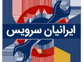 مرکز تعمیرات ایرانیان سرویس